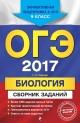 ОГЭ-2017 Биология 9 кл. Сборник заданий